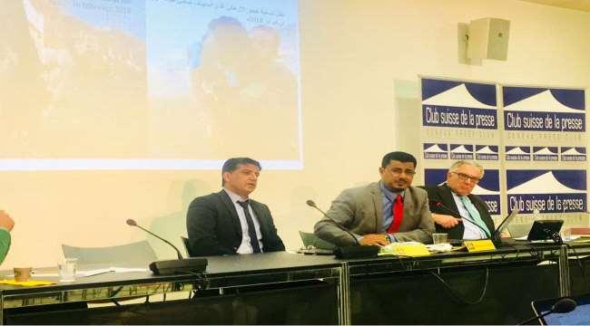 حقيقة الارهاب في اليمن وجهود مكافحته .. مؤتمر صحفي في نادي الصحافة السويسري