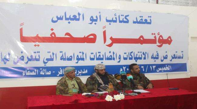 بالصور   ابو العباس في مؤتمر صحفي يكشف حقائق الوضع في تعز واستهداف الكتائب من قيادة المحور الموالية للإصلاح